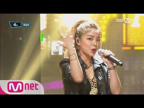 Ailee (에일리) - Mind Your Own Business (너나 잘해) M COUNTDOWN 151015 EP.447