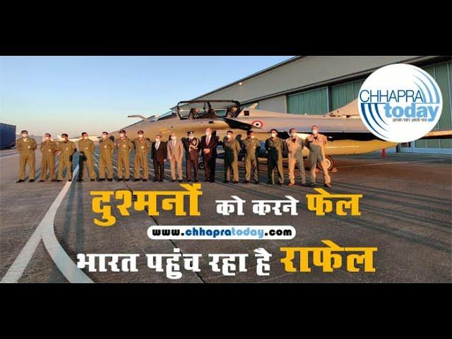 भारत आ रहा है राफेल, दुश्मन हो जाएंगे फेल | Chhapra Today