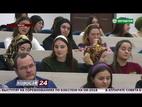 Юнус-Бек Евкуров встретился с молодежью Ингушетии.