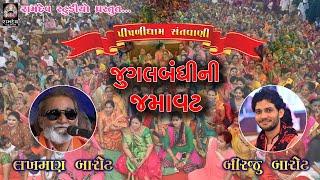 Birju Barot & Lakhman Barot || Jgalbandhi || Piplidham Santvani || 2019 || Ramdev Studio Dharpipla