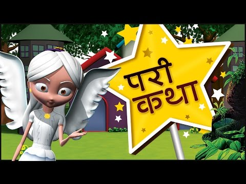 3D Fairy Tales Collection in Marathi | Pari Cha Goshti in Marathi | 3D Fairy Stories in Marathi