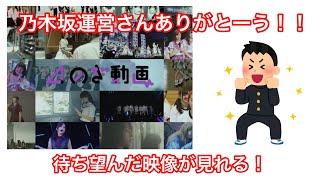 「のぎ動画」の紹介動画となっております♪ 今までの乃木坂46が見れるなんて最高や〜