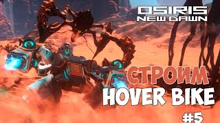 Osiris: New Dawn - Пещера, лаборатория и Hover bike. #5(Группа ВКонтакте - http://bit.ly/20MChTh Osiris: New Dawn - Пещера, лаборатория и Hover bike. #5 Больше Osiris: New Dawn - http://bit.ly/2duN6a7 ______., 2016-10-11T04:00:00.000Z)