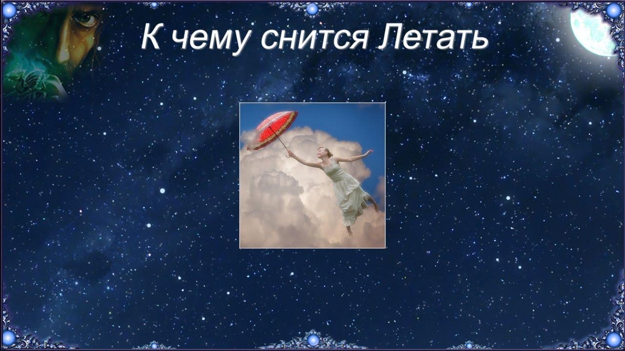 К чему снится Летать (Сонник)