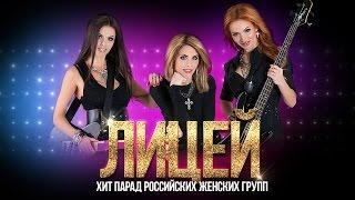 Группа Лицей. Звезды 90-х. Хит парад Российских женских групп