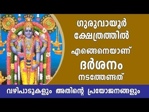 ഗുരുവായൂർ ക്ഷേത്ര ആചാരങ്ങളും അറിവുകളും | Guruvayoor Temple | 9446141155 | Online Astrologer