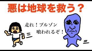 青鬼の24時間テレビ〜悪は地球を救う?〜ブルゾンちえみ青鬼に追われて100キロ走れるか?