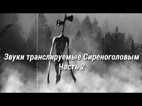Звуки транслируемые Сиреноголовым / Звуки Сиреноголового / Звуки которые издаёт Сиреноголовый часть2