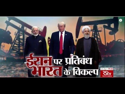 RSTV Vishesh – 23 April 2019 : ईरान पर प्रतिबंध- भारत के विकल्प