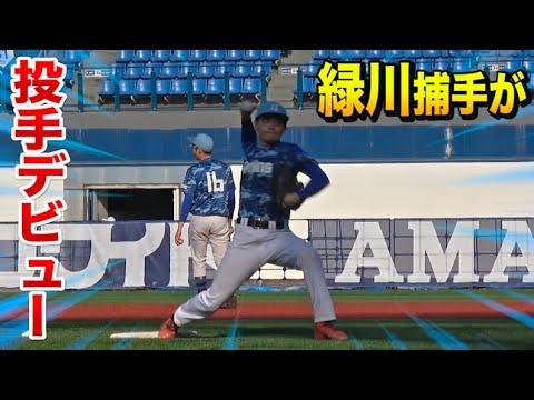 緑川捕手が投手デビュー!スライダーぎゅん曲がりでキレッキレ!