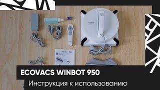 Инструкция к использованию ECOVACS WINBOT 950