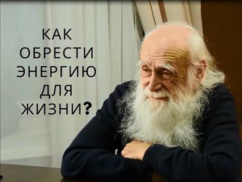 Лев Клыков. Как обрести энергию для жизни?