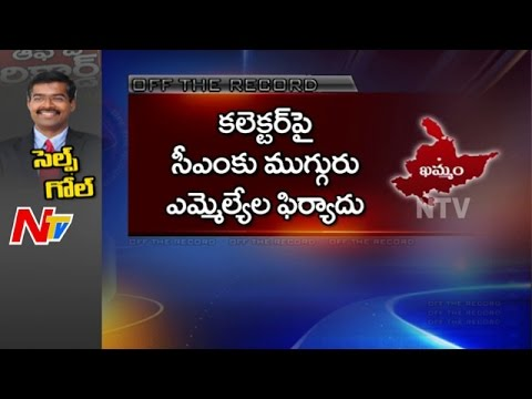 MLAs Complaint On District Collector in Khammam District | Off The Record | NTV
