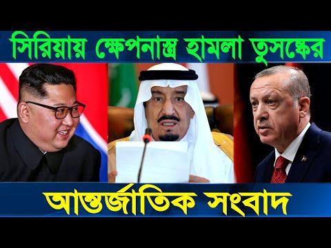 আন্তর্জাতিক সংবাদ  International News Today 30 March 2020 World News Today  TIMES NEWS Idesk