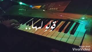 قولو لها انني - عبد الرحمن محمد - بيانو | Sally Pianist