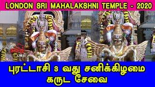 லண்டன் ஸ்ரீ மஹா லக்ஷ்மி கோவில் புரட்டாசி 3 வது சனிக்கிழமை கருட சேவை -2020
