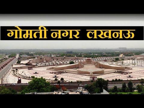 Gomti Nagar Extension Lucknow - India's Most Beautiful Township