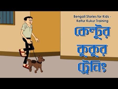 Bengali Stories for Kids | কেল্টুর কুকুর ট্রেনিং | Bangla Cartoon | Rupkothar Golpo | Bengali Golpo thumbnail