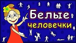 "Психологический ТЕСТ ""Белые человечки"""