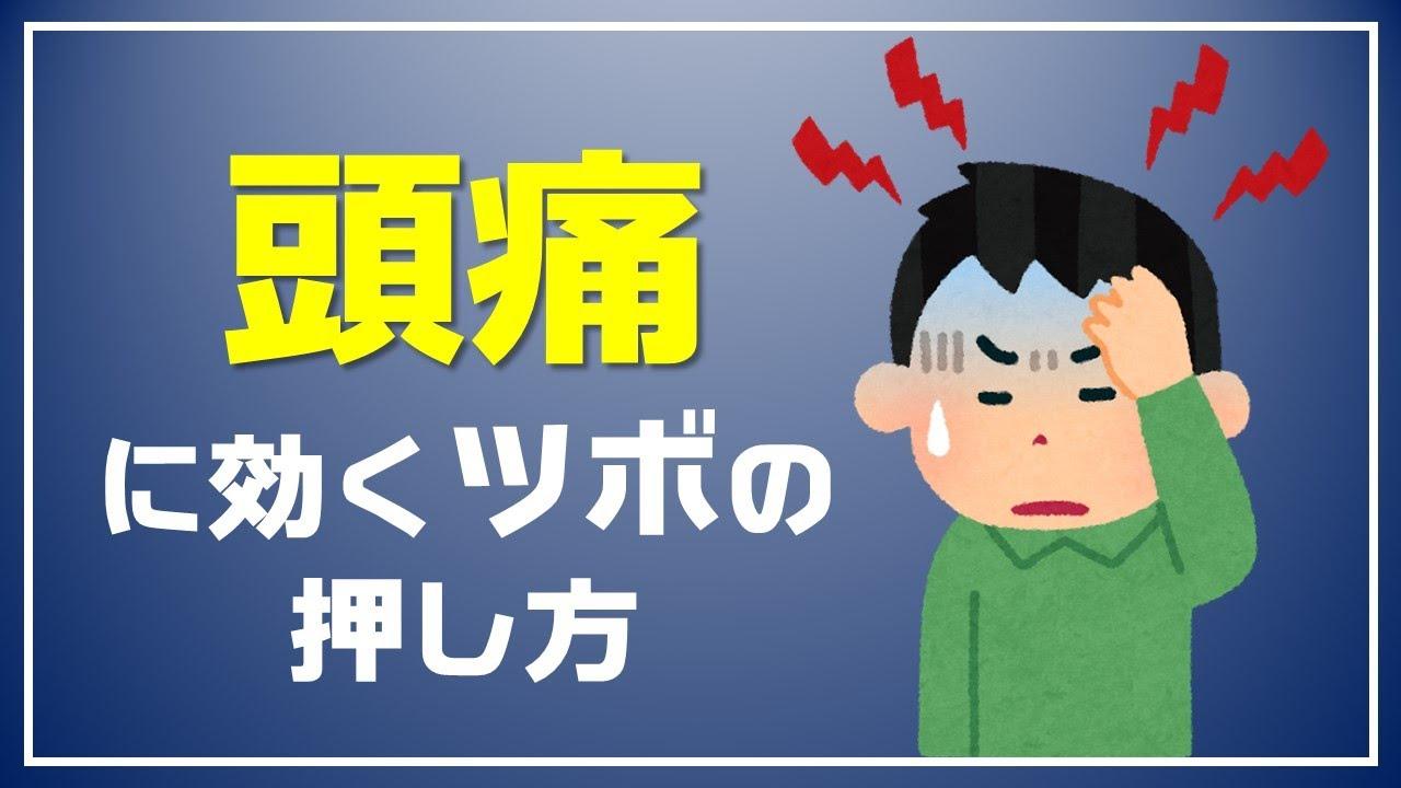 頭痛 ツボ 偏