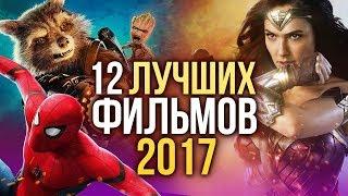 ТОП-12 ЛУЧШИХ ФИЛЬМОВ 2017 года