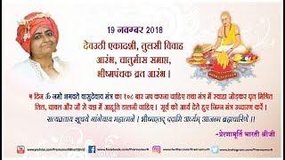 LIVE SATSANG ON DEV UTHANI EKADASHI ( 19-11-2018 ) - PRERNAMURTI BHARTI SHRIJI