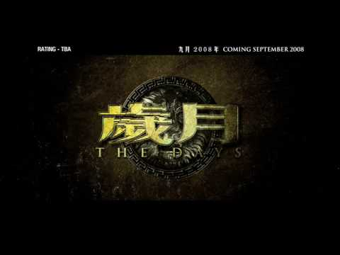 The Days 歲月 Cinema Trailer