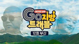 GO지방 트래블(12) 12회 부산