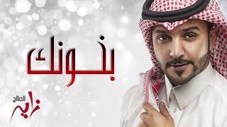زايد الصالح - بخونك (النسخة الأصلية) | 2015