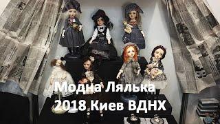 Модна Лялька - выставка кукол 2018 Осень в Киеве ВДНХ