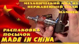 Механический мод из нержавеющей стали Hammer(Покупал ЗДЕСЬ: Механический мод Hammer http://ali.pub/wputh . Хотите заработать на своем канале YouTube? Ссылка для подклю..., 2015-06-13T10:19:55.000Z)
