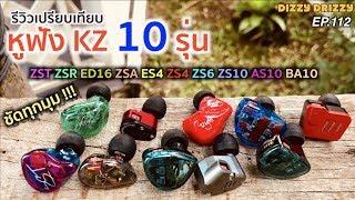 รีวิวเปรียบเทียบหูฟัง KZ 10 รุ่น ZS10 , AS10 , BA10 , ZST , ZSR , ZSA , ED16 , ZS4 , ES10 , ZS6