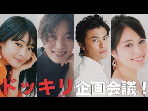 【祝】フォスターチャンネルリニューアル!広瀬すず、アリス、勝地涼、鈴木杏の仕事現場に突撃!