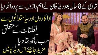 Reema Khan Revealed Secrets Of Her Life