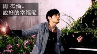 Jay Chou 周杰伦( Where is The Happiness Promised/The Promised Happiness 说好的幸福呢 ) Piano Instrumental