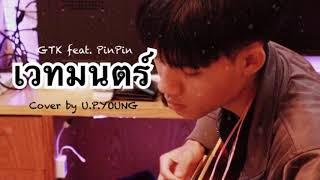 เวทมนตร์ - GTK feat. Pinpin | cover  by U.PYOUNG |