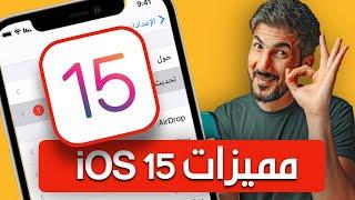 مميزات نظام iOS 15 | نظام الايفون الجديد وصل