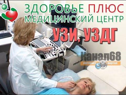 """УЗИ, УЗГД в Центрах """"Здоровье плюс"""""""
