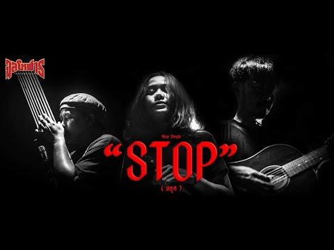 จุลโหฬาร - STOP「OFFICIAL AUDIO」