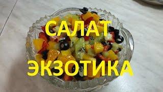 """Салат """"Экзотика""""- болгарский перец и киви."""