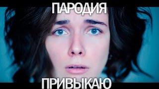 Ольга Бузова - Привыкаю (ПАРОДИЯ НА КЛИП)