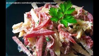Быстрый салат из картофеля и копчёной колбасы с Помидорами