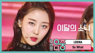 [쇼! 음악중심] 이달의소녀 -So What  (LOONA -So What)