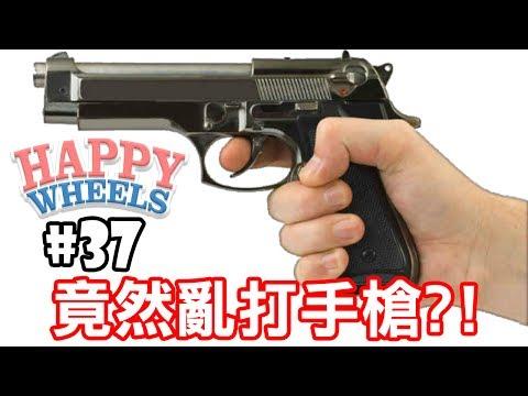 竟然亂打手槍?!【HAPPY WHEELS】#37