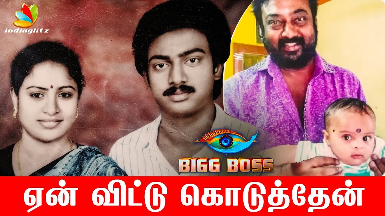 Exclusive! 'Bigg Boss 3' Saravanan first wife reveals why