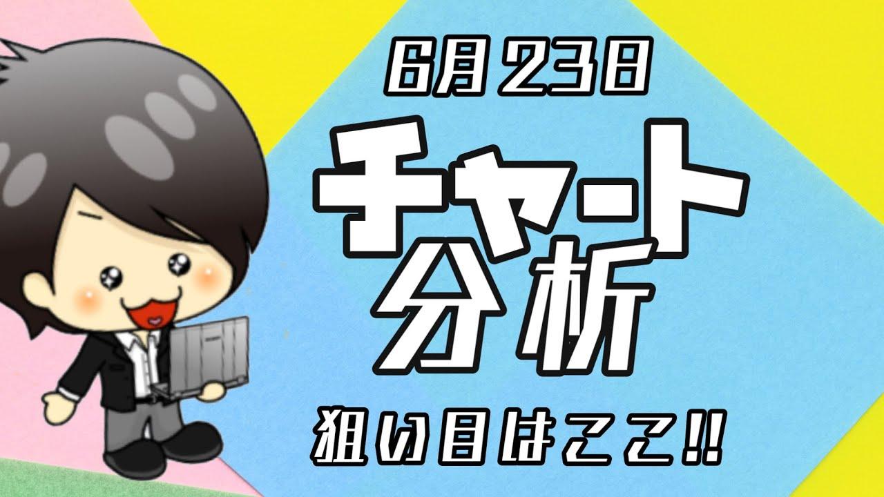 【FX】チャート相場分析(6月23日)狙い目はこの通貨のココ!!