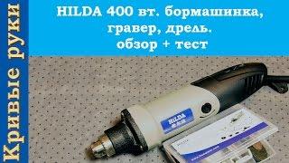 HILDA 400 вт. бормашинка гравер дрель. обзор + тест