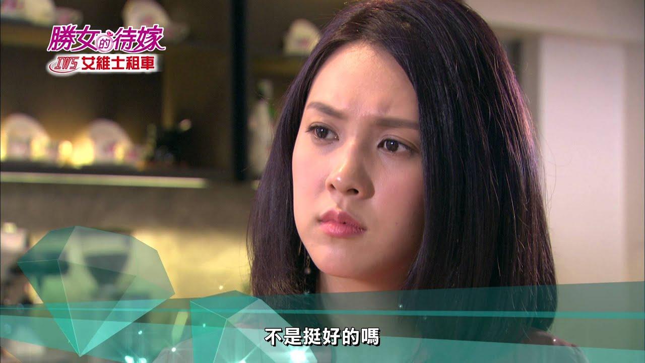 11/15 勝女的待嫁 ♑星座愛情魔羯女 卡司篇 - YouTube