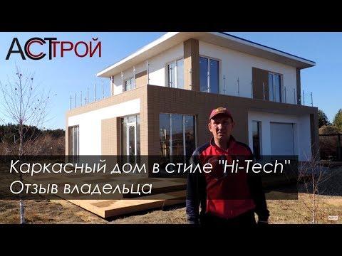 Отзыв о строительной компании АСТ Строй №11 | Строительство каркасных домов в Иркутске