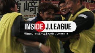 2018年3月18日に豊田スタジアムで行われた明治安田生命J1リーグ第4節 ...